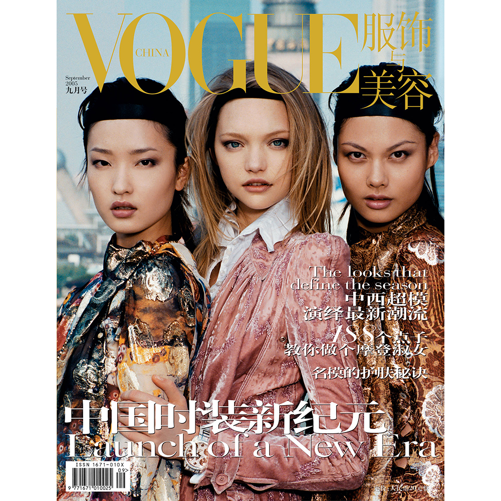 Gemma Ward on the Vogue China September launch cover, 2005. Photographed by Mario Testino. Courtesy of Condé Nast International.